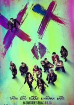 İntihar Timi – Suicide Squad – 2016 – Full İzle