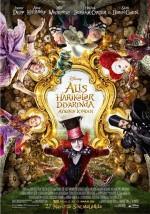 Alis Harikalar Diyarında Aynanın İçinden Full Film izle