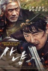 Av The Hunt Sanyang