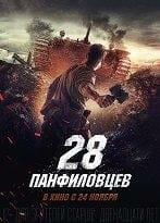 Panfilov's 28 Full HD İzle
